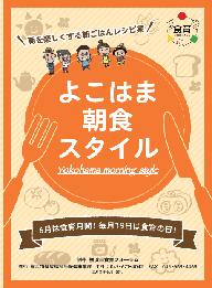 Yokohama breakfast-style (recipes)