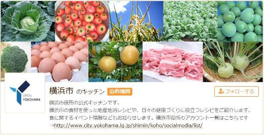 Yokohama-shi formula COOKPAD
