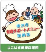Healthy support menu offer shop