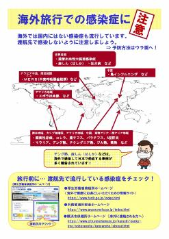 해외 여행에서의 감염증에 주의
