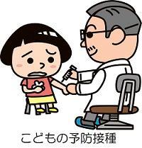 Vacunaciones del niño