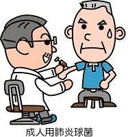 Estreptococo pneumoniae vacuna Vacunaciones negocio para el adulto