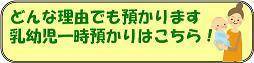 azukari-banner.jpg