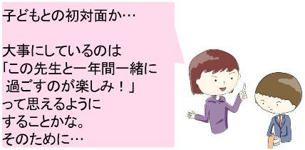 El entrenamiento antes de la adopción (yoshi engumi)