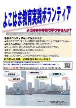Yokohama el voluntario de la práctica educativo
