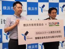 요코하마시 교육위원회와 주식회사 로이로와의 연계 협정