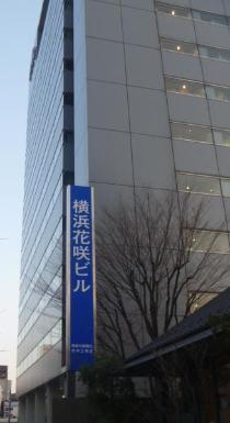 La imagen del Hanasaki, edificio del Yokohama