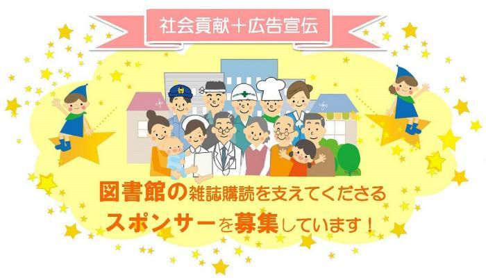 Recruitment of Yokohama City Library magazine sponsors!