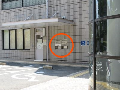 There is Kanagawa library book return box in the depths that we went ahead through to the left side, parking lot direction from the front entrance.