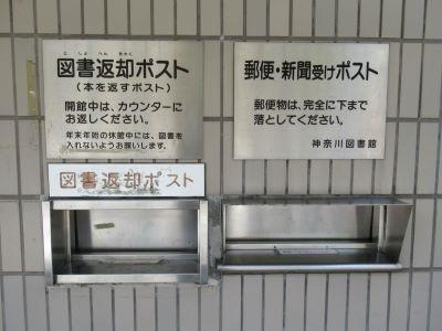 Hay la Kanagawa biblioteca libro retorno caja en las profundidades que proseguí a través de al lado izquierdo, la dirección del estacionamiento de la entrada delantera.