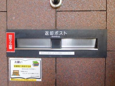 Los Chuo-toshokan reservan que la caja del retorno está en el lado correcto de la entrada delantera.