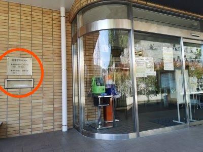 La Minami Biblioteca libro retorno caja está en el lado izquierdo de la entrada delantera.