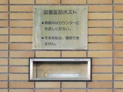Minami Library book return box is on the left side of the front entrance.