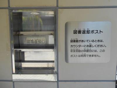 La Konan biblioteca libro retorno caja está en el lado correcto de la entrada delantera.