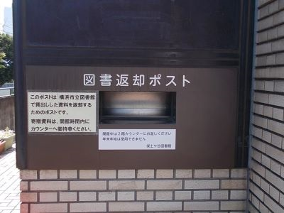 Hodogaya library book return box has left side of the front entrance a little in the depths.