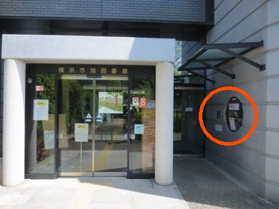 Asahi library book return box is on the right side of the ground side doorway.