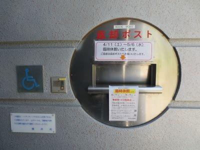 La Asahi biblioteca libro retorno caja está en el lado correcto de la puerta lateral molida.