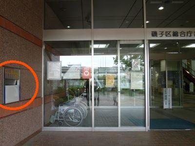 Edificio del gobierno general la puerta delantera va a la Isogo biblioteca libro retorno caja y está en la izquierda.