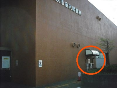 There is Kanazawa library book return box from the front entrance in place where we advanced to the right side, parking lot direction.