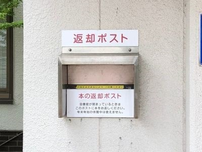 Building door goes to Kohoku library book return box and is on the left.