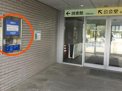 Edificio del gobierno general la puerta delantera va a la Tsuzuki biblioteca libro retorno caja y está en la izquierda.