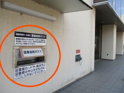 El frente del edificio de las Tozuka centro caras la Tozuka biblioteca libro retorno caja y está en la izquierda.