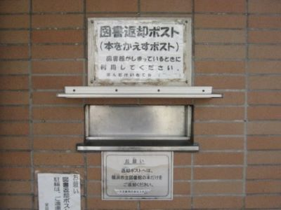 Sakae library book return box is on the right side of the front entrance.