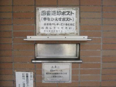 La Sakae biblioteca libro retorno caja está en el lado correcto de la entrada delantera.