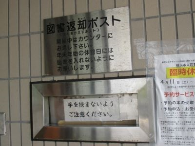 La Izumi Biblioteca libro retorno caja está en el lado correcto de la entrada delantera.