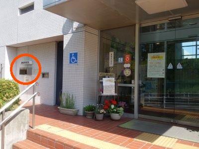 La Seya biblioteca libro retorno caja está en el lado izquierdo de la entrada delantera.
