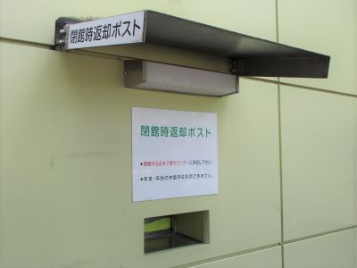 Hay la Tsurumi biblioteca libro retorno caja en las profundidades que proseguí a través de al lado correcto de la entrada delantera.