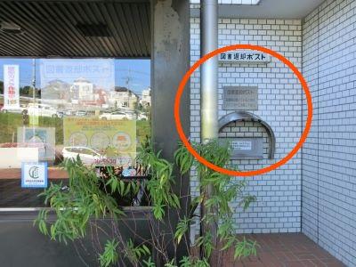 Hay dos caja de retorno de libro de la biblioteca de Yamauchi. Está en el lado de derecho de entrada delantero y la huella está al lado de que la entrada dejó el lado.