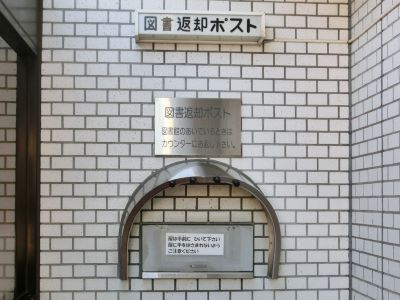 There are two book return box of Yamauchi library. It is on the front entrance right side and the track side entrance left side.