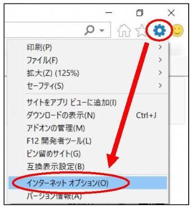 La pantalla que escoge la opción de Internet