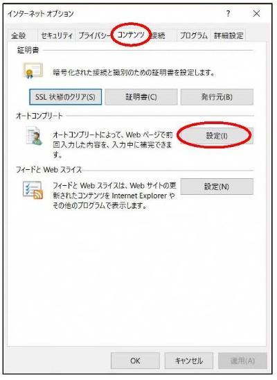 La Internet opción pantalla