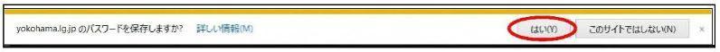 Pantalla de mensaje de confirmación de la preservación de la contraseña