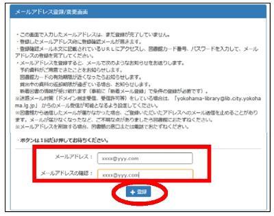 Dirección del Correo electrónico pantalla de registro / cambio