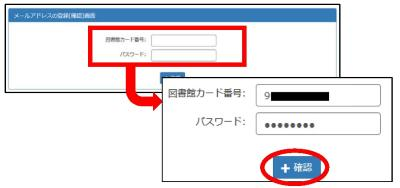 Registration (confirmation) screen of e-mail address