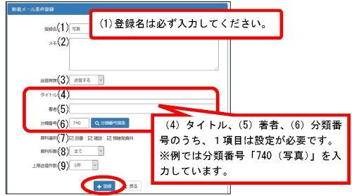 Nueva pantalla de registro de condición de correo electrónico