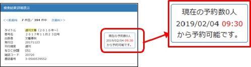 Búsqueda resultados detalles indicación pantalla (información de la reservación)