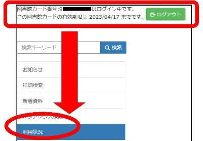 Pantalla de página de catálogo en línea (pantalla que inicia sesión)