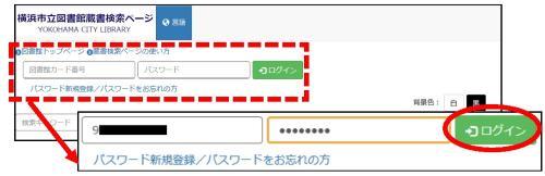 Protege durante el login de página de catálogo en línea