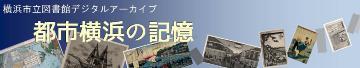 La Memoria de Yokohama del archivo digital