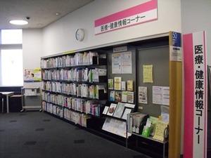Medical information corner