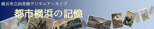 La Memoria de Yokohama