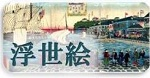 Imagen de la impresión del ukiyoe