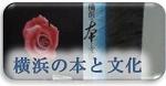 Imagen de un libro y la cultura de Yokohama