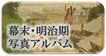 La imagen del período de Tokugawa tarde, el Meiji período fotografía álbum