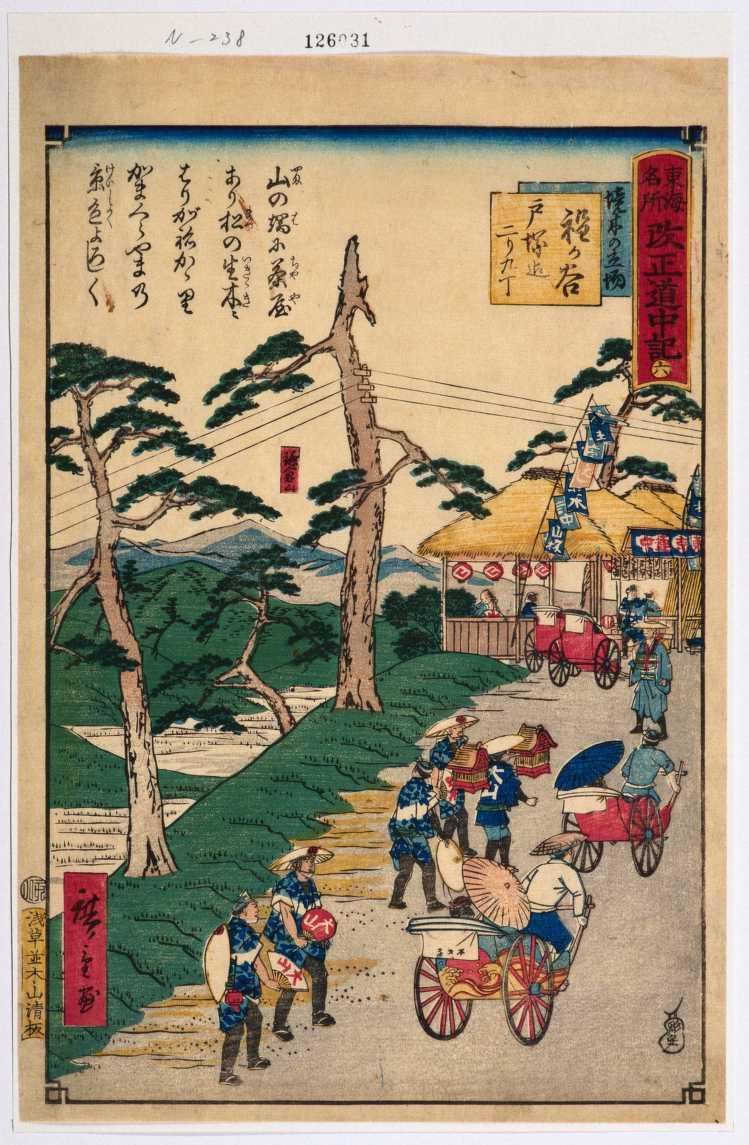 [al.... Tando amontonan del Tokai el diario de viaje de revisión de lugar famoso seis objetos de cognición que corresponde a los seis órganos del sentido obligan a refugiarse en un árbol dos órdenes del renine]