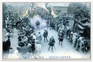 Yokohama que abre de un puerto ciudad de la celebración festiva de 50 años. la procesión de daimyo de la concurrencia